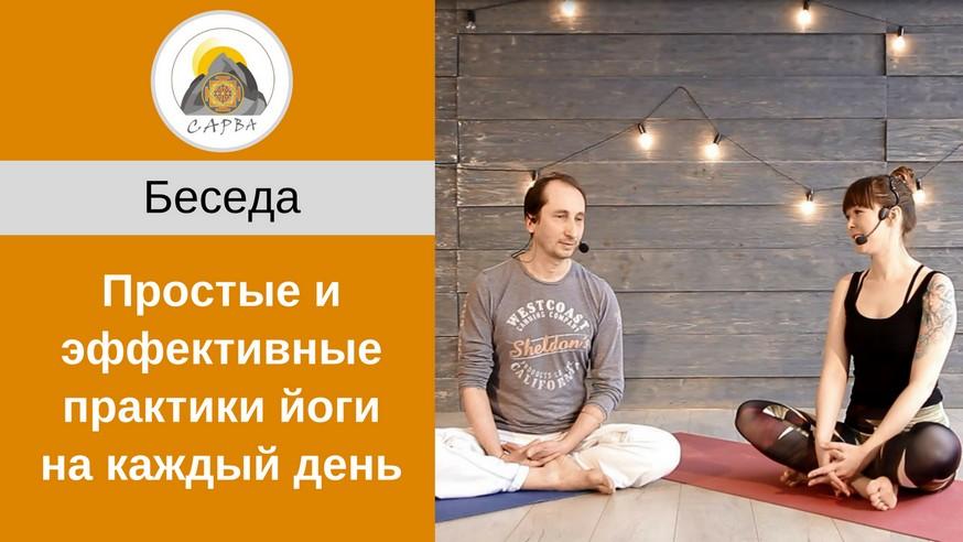 Простые и эффективные практики йоги на каждый день