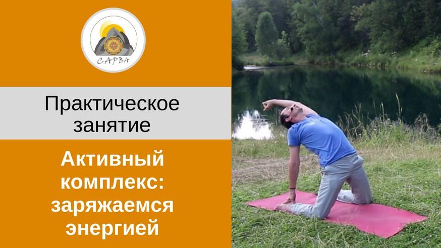 Экспресс-практика йоги