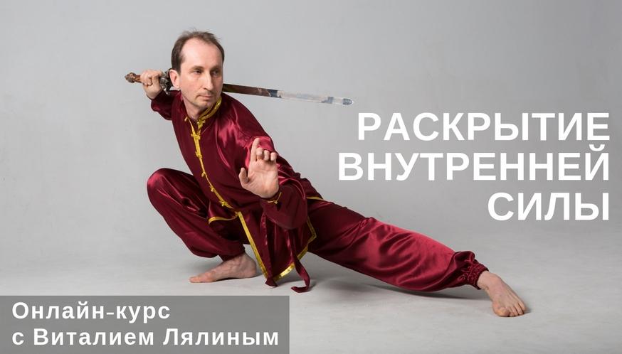 Раскрытие внутренней силы - онлайн-курс с Виталием Лялиным