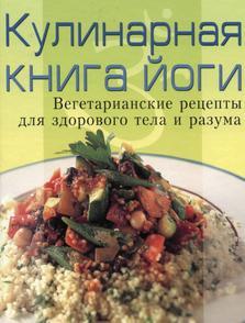 Лучшие книги с рецептами для вегетарианцев