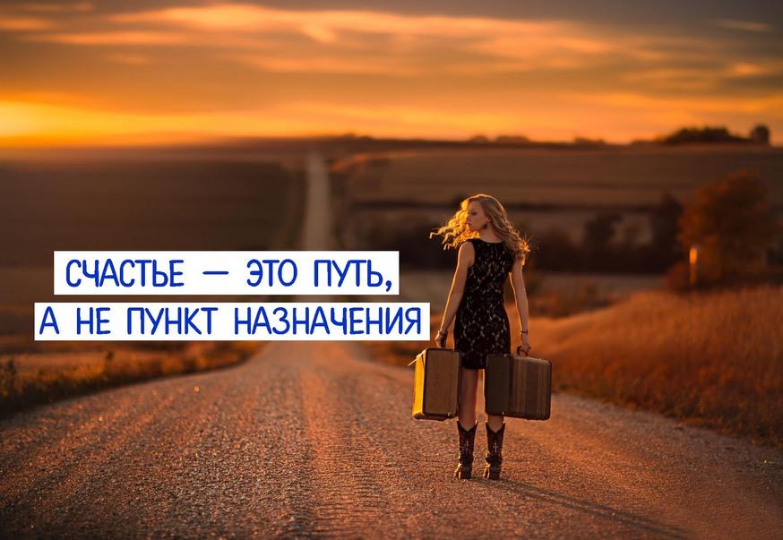 Радоваться жизни каждый день