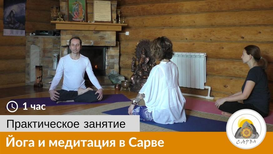 Видео урок йоги для начинающих в домашних условиях