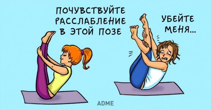 Первый раз на йогу