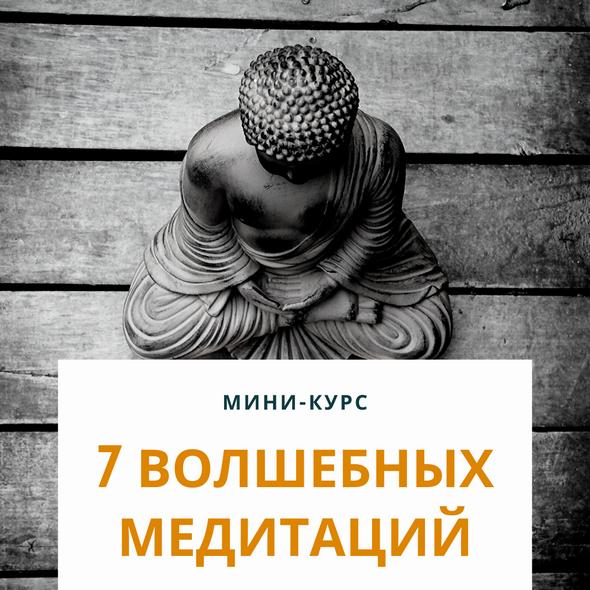 Курс медитации для начинающих